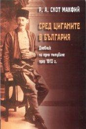 Сред циганите в България. Дневник на едно пътуване през 1913 г.