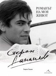 Стефан Данаилов. Романът на моя живот (твърда корица)