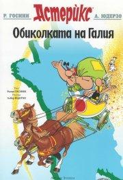 Астерикс - Обиколката на Галия