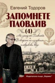 Запомнете Пловдив Кн.4: На запад от Главната и В търсене на изгубения пловдивски вкус