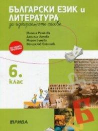Български език и литература за 6 клас за избираемите часове