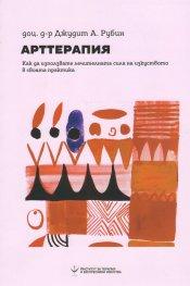 Арттерапия. Как да използвате лечителната сила на изкуството в своята практика