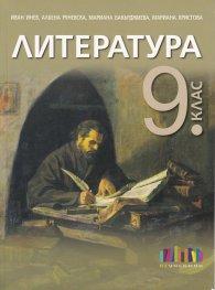 Литература за 9 кл. (по новата програма)