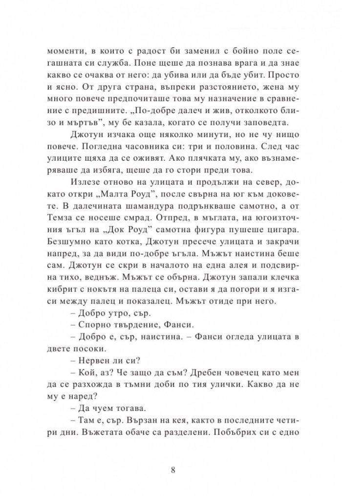 Изгубената империя. Кн.2 от поредицата Приключенията на семейство Фарго