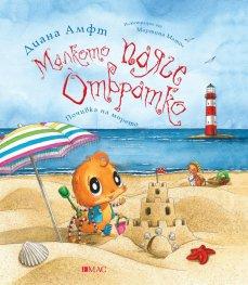 Малкото паяче Отвратко: Почивка на морето