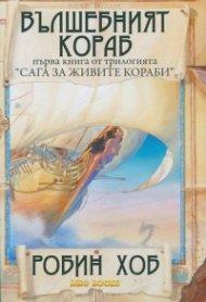 """Вълшебният кораб Кн.1 от трилогията """"Сага за живите кораби"""""""