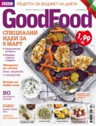 BBC GoodFood; Бр.57 / март 2012