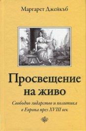 Просвещение на живо. Свободно зидарство и политика в Европа през XVIII век
