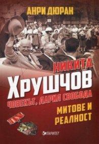 Никита Хрушчов - човекът, дарил свобода