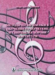 Методически насоки в обучението по четене и свирене на хорови партитури