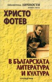 Христо Фотев в българската литература и култура: Изследвания, статии, есета