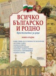 Всичко българско и родно. Христоматия за деца