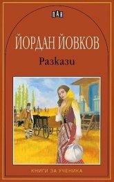 Йордан Йовков/разкази