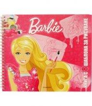Barbie: Книга с 8 шаблона за рисуване