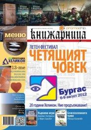 Книжарница; бр.90/юли 2012