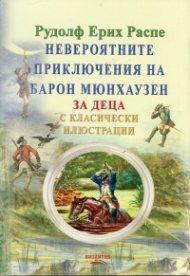 Невероятните приключения на барон Мюнхаузен (за деца с класически илюстрации)
