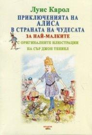 Приключенията на Алиса в страната на чудесата (за най-малките с оригиналните илюстрации на Сър Джон Тениел)