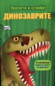 Прочети и сглоби! Динозаврите + 49 елемента