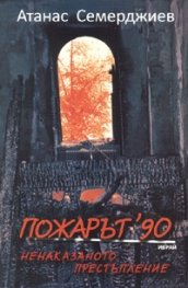 Пожарът' 90