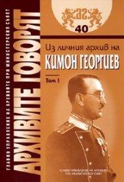 Архивите говорят: Из личния архив на Кимон Георгиев Т.1