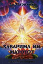 Хаварима ин Маротот: От Благовещение към Мистерия
