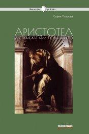 Аристотел и стремежът към познанието