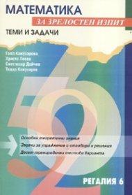 Математика за зрелостен изпит: Теми и задачи