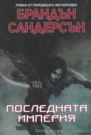 """Последната империя (Роман от поредицата """"Мъглороден"""")"""