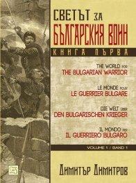 Светът за българския воин Кн.1