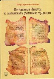 Служебният Апостол в Славянската ръкописна традиция Т.2