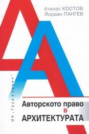 Авторското право в архитектурата