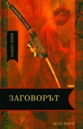 Кланът Отори - ч,1 Заговорът