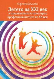 Детето на XXI век и предизвикателствата пред професионалистите от ХХ век