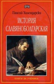 История славянобългарская