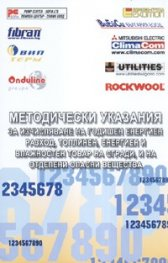 Методически указания за изчисляване на годишен енергиен разход