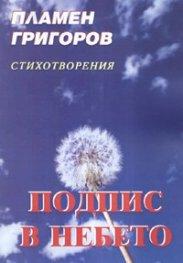 Подпис в небето. Стихотворения