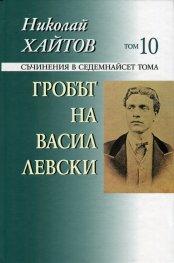 Съчинения в 17 тома Т.10: Гробът на Васил Левски/ твърда корица
