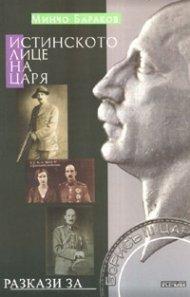 Истинското лице на царя. Разкази за Борис III