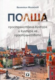 Полша - пространствена култура и култура на пространството
