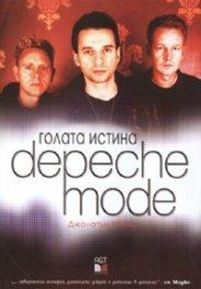 Голата истина Depeche Mode