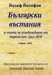 Български въстания и опити за освобождение от турско иго 1393-1878