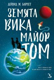 Земята вика Майор Том