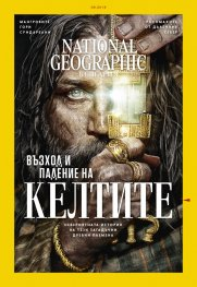 National Geographic България 9/2019