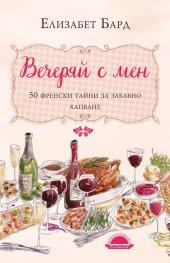Вечеряй с мен. 50 френски тайни за забавно хапване
