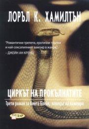 Анита Блейк - ловецът на вампири Кн.3: Циркът на прокълнатите