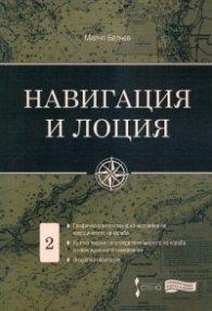 Навигация и лоция Т.2