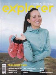 Explorer; Бр.16/ Септември 2019