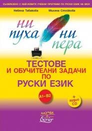 Ни пуха, ни пера. Тестове и обучителни задачи по руски език A1-B2 + аудио CD