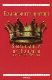 Българските царици. Владетелките на България  от VII до XIV век