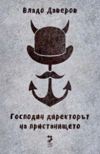 Господин директорът на пристанището